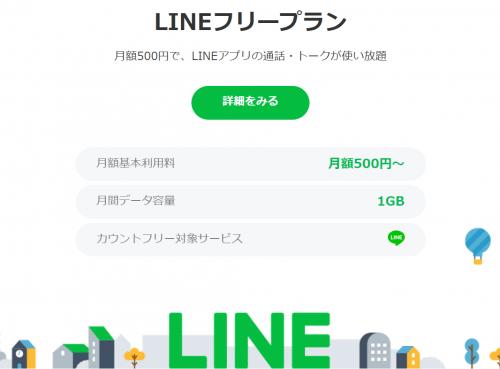 line-free-plan1