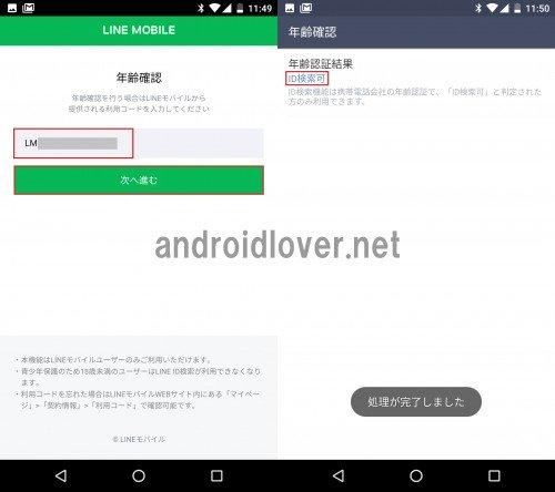 line-mobile-age-verification14