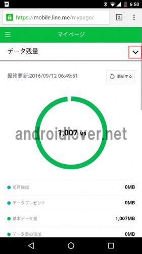 line-mobile-age-verification3