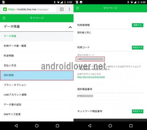 line-mobile-age-verification4