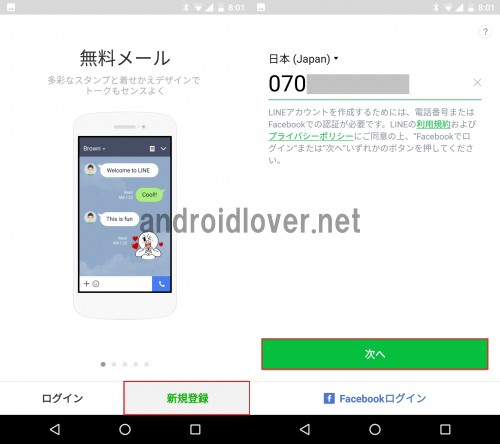 line-mobile-age-verification5