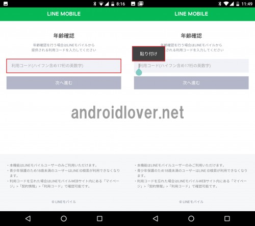 line-mobile-age-verification9