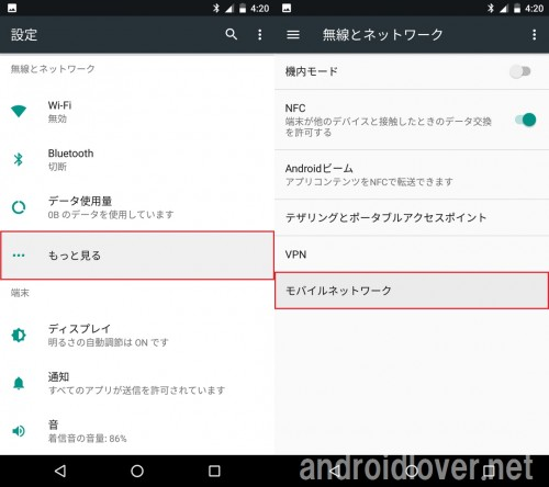 line-mobile-apn-android2