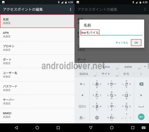 line-mobile-apn-android4