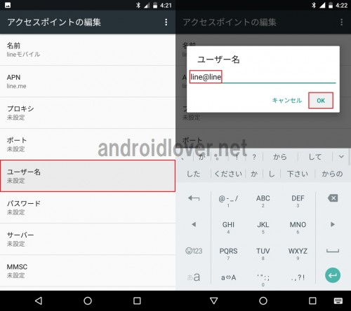 line-mobile-apn-android6