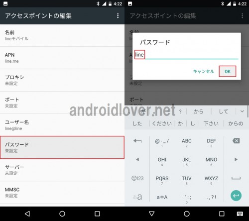 line-mobile-apn-android7