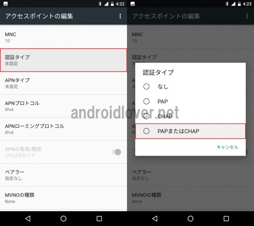 line-mobile-apn-android8