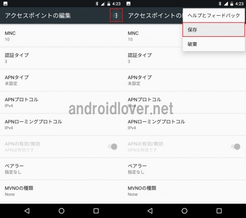 line-mobile-apn-android9