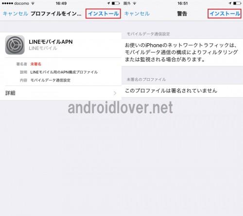 line-mobile-apn2
