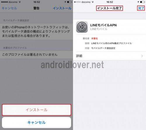 line-mobile-apn3