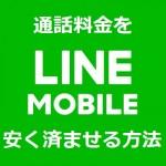 LINEモバイルはかけ放題なし。音声通話料金を安く抑える方法まとめ