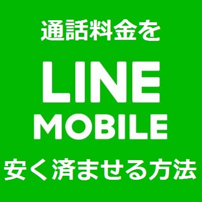 line-mobile-calling