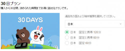 line-mobile-calling3