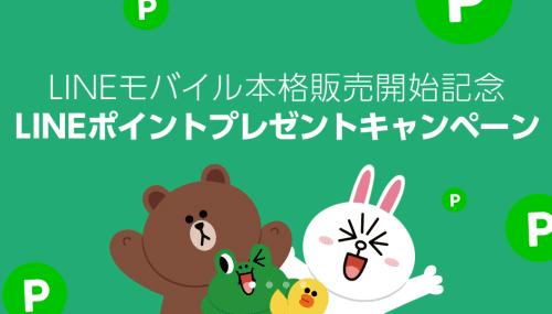 line-mobile-campaign1