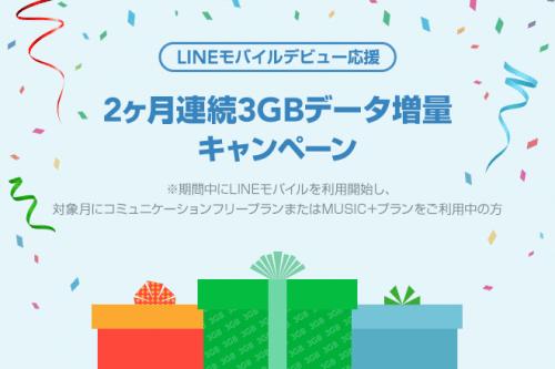 line-mobile-campaign11