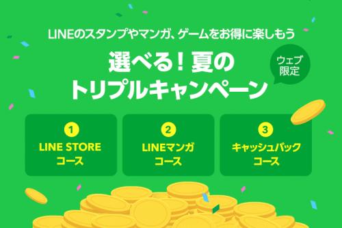 line-mobile-campaign14