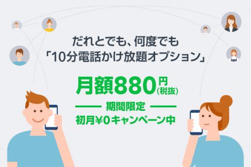 line-mobile-campaign15