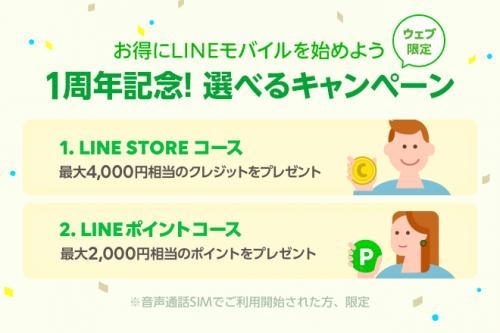 line-mobile-campaign16