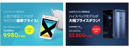 line-mobile-campaign17