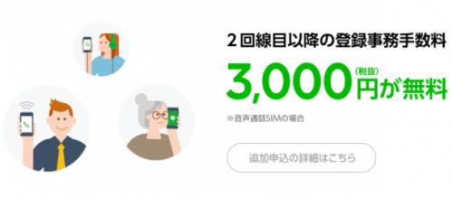 line-mobile-campaign19