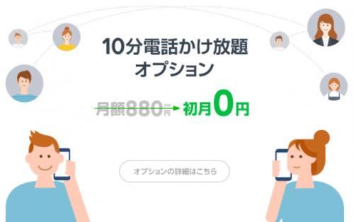 line-mobile-campaign20