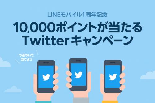 line-mobile-campaign22