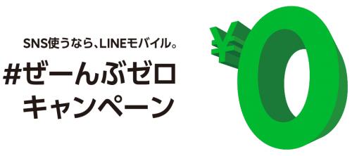 line-mobile-campaign28