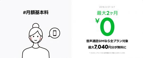 line-mobile-campaign29