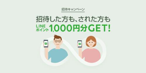 line-mobile-campaign33