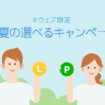 LINEモバイルのキャンペーン詳細と注意点総まとめ【2017年1月】