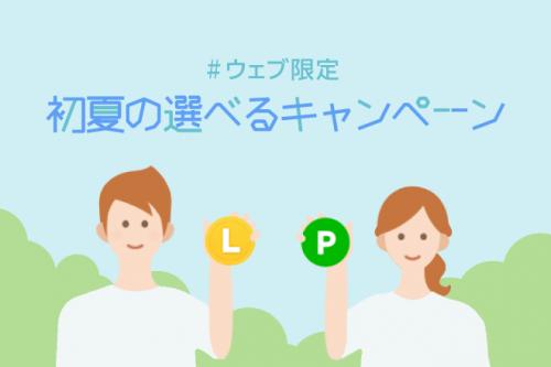 line-mobile-campaign35