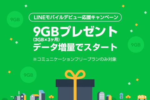 line-mobile-campaign5