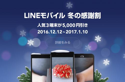 line-mobile-campaign6