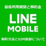 LINEモバイルの最低利用期間と解約金、解約方法とSIM返却など注意点まとめ