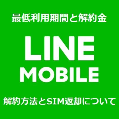 line-mobile-cancel