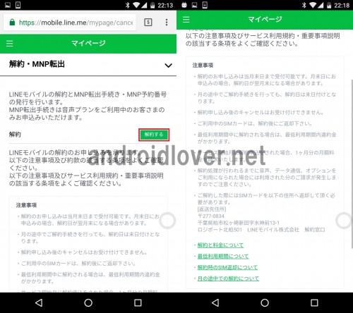 line-mobile-cancel5