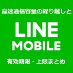 LINEモバイルのデータ容量繰り越しや有効期限、上限などのまとめ