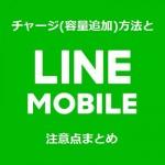 LINEモバイルのチャージ(データ容量追加購入)方法と注意点まとめ
