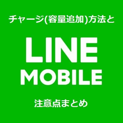 line-mobile-charge