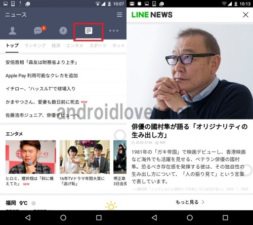 line-mobile-countfree-line-news1