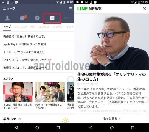 line-mobile-countfree-line-news1