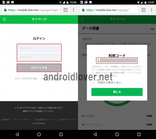 line-mobile-customer-code1