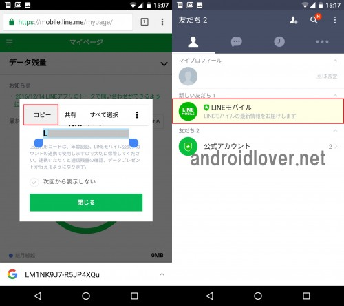 line-mobile-customer-code2