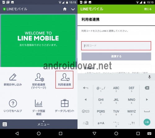 line-mobile-customer-code3