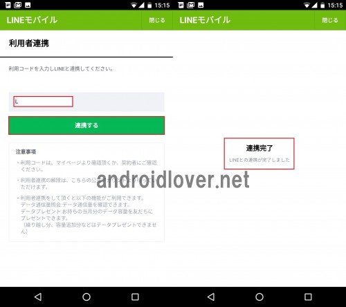 line-mobile-customer-code4