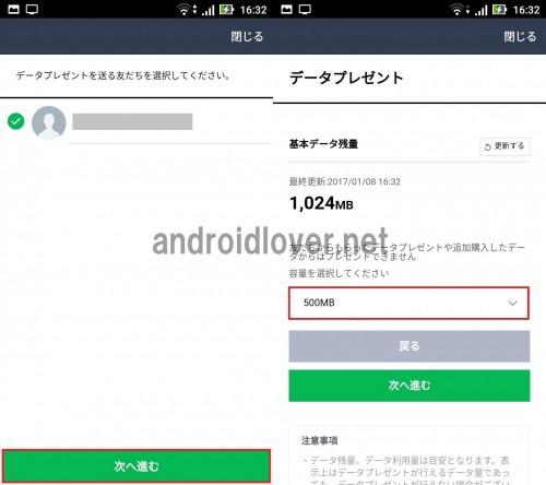 line-mobile-data-present102