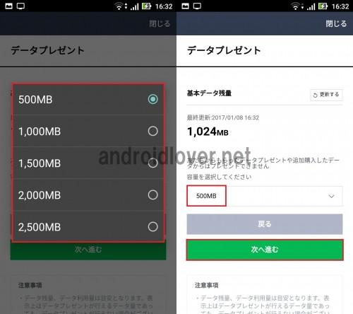 line-mobile-data-present103