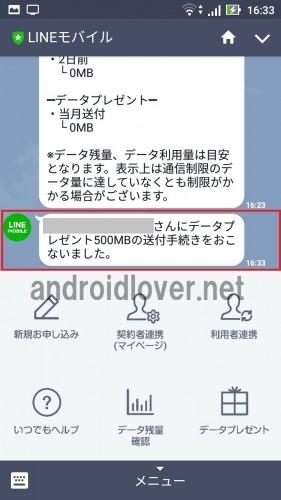line-mobile-data-present105