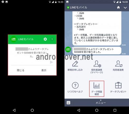 line-mobile-data-present106