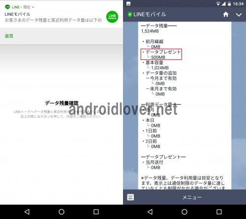 line-mobile-data-present107